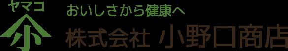 株式会社 小野口商店